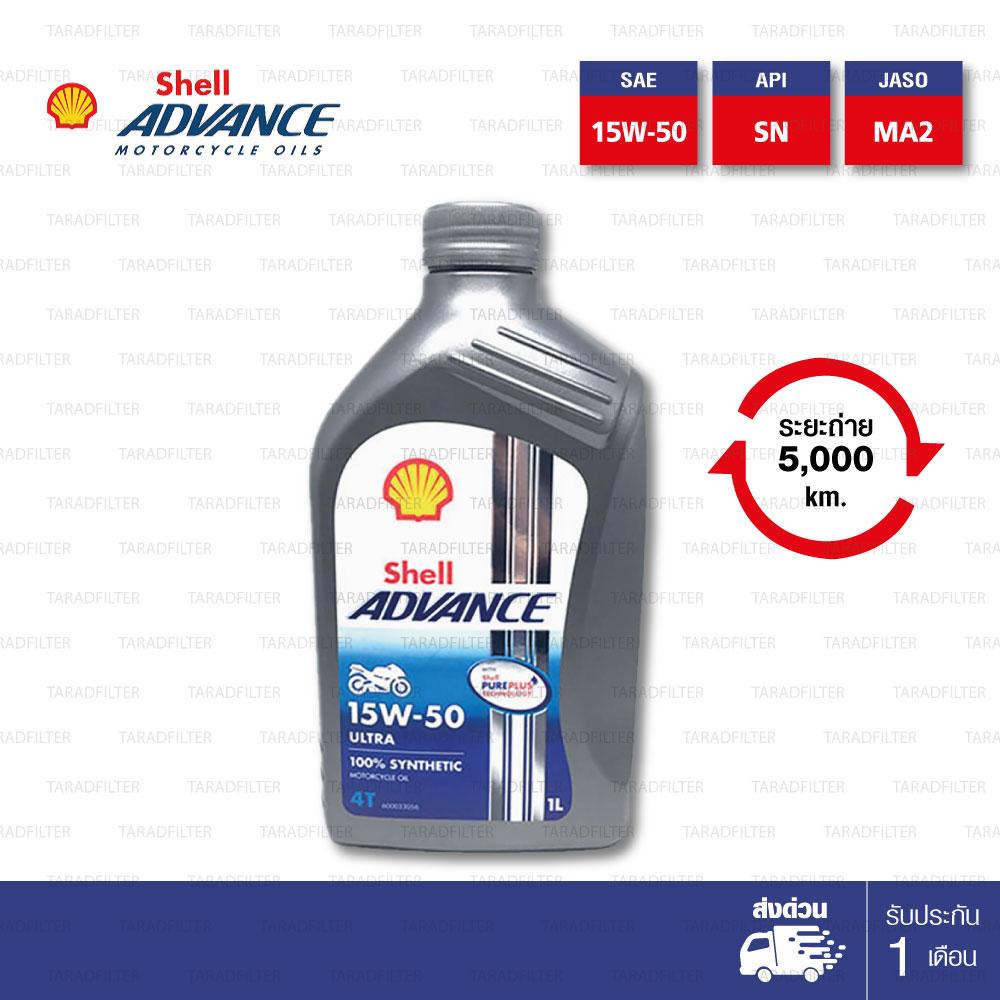 Shell Advance Ultra 4T [ 15w-50 ] Fully Synthetic น้ำมันเครื่องสังเคราะห์แท้ 100% บรรจุ 1ลิตร ( จำนวน 1 ขวด )