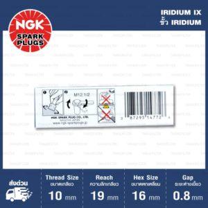 หัวเทียน NGK CR9EIX ขั้ว Iridium ใช้สำหรับ Benelli TNT300-600, Kawasaki Z800, Suzuki GSX750