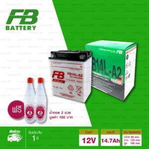 FB14L-A2 แบตเตอรี่ FB 12V/14.7Ah สำหรับ CB750