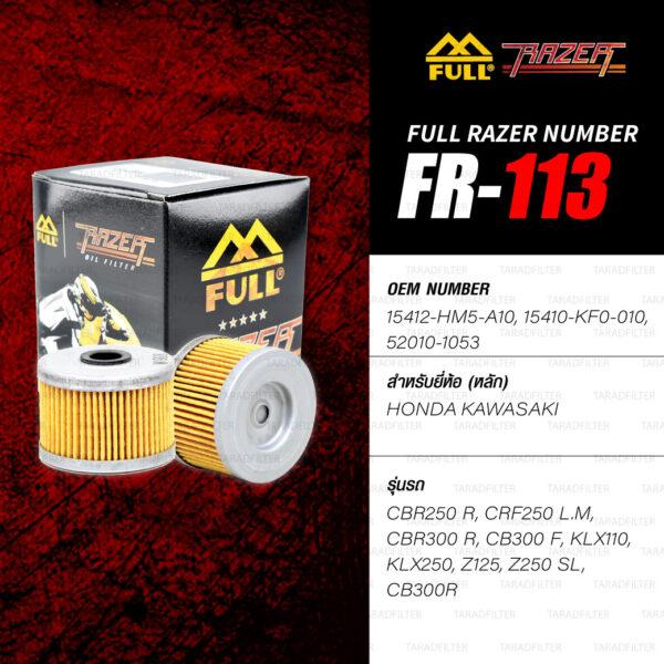 FR-113 ไส้กรองน้ำมันเครื่อง FULL RAZER
