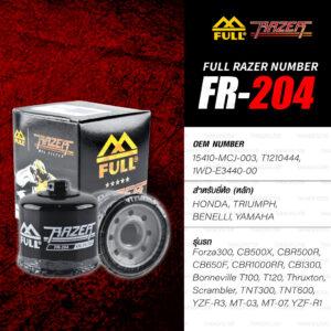 FR-204 ไส้กรองน้ำมันเครื่อง FULL RAZER