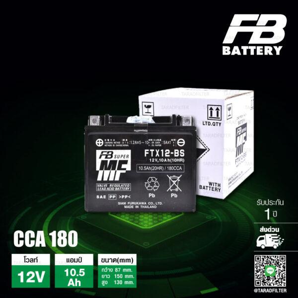 FB แบตเตอรี่ High Performance Maintenance Free แบตแห้ง FTX12-BS 12V 10.5Ah ใช้สำหรับ DL650 / ER6n / Versys650 / Hayabusa / T100 / T120 ตัวหม้อน้ำ