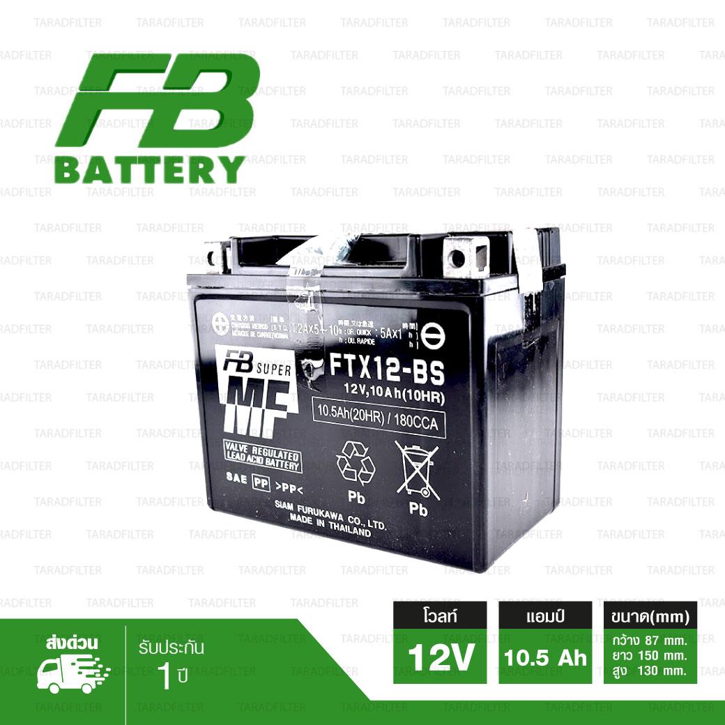 FTX12-BS แบตเตอรี่ FB