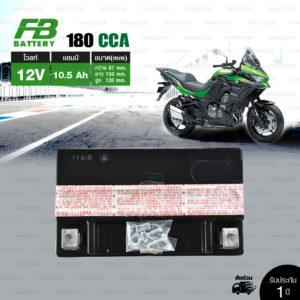 FB แบตเตอรี่ High Performance Maintenance Free แบตแห้ง FTX12-BS 12V 10.5Ah ใช้สำหรับ DL650 / ER6n / Versys650 / Hayabusa