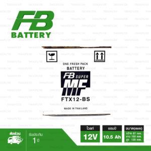 FTX12-BS แบตเตอรี่ FB 12V/10.5Ah สำหรับ Kawasaki Ninja650 / Er-6n ปีก่อน 2012, Suzuki GSXR750-1100, Triumph Daytona, Bonneville, Speedmaster, Thruxton