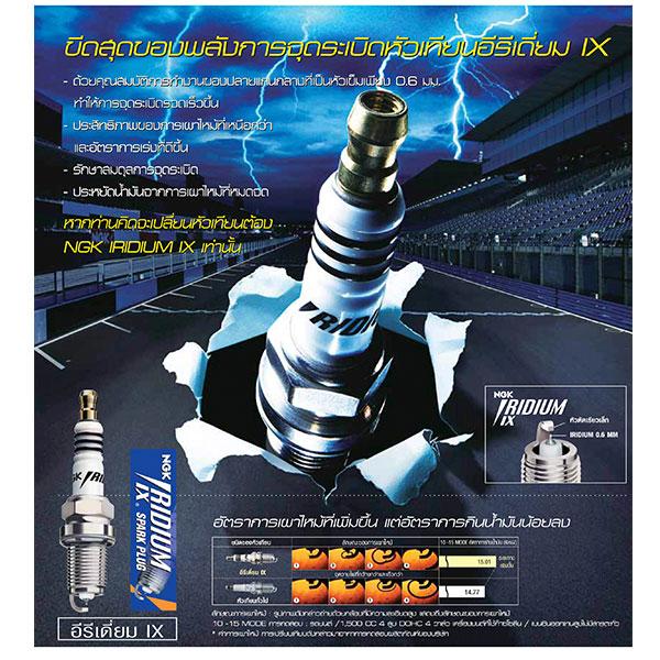 NGK-iridium2