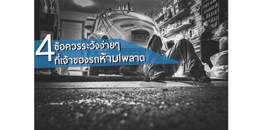 4 ข้อควรระวังง่ายๆที่เจ้าของรถ ห้าม!พลาด