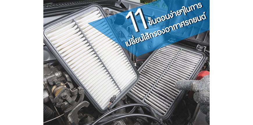 11 ขั้นตอนเปลี่ยนไส้กรองอากาศรถยนต์