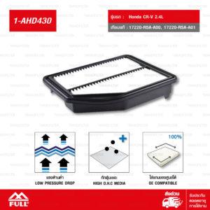 FULL ไส้กรองอากาศ กรองอากาศ Honda CR-V 2.4L ปี 2013 #17220-R5A-A00, 17220-R5A-A01 [ 1-AHD430 ]