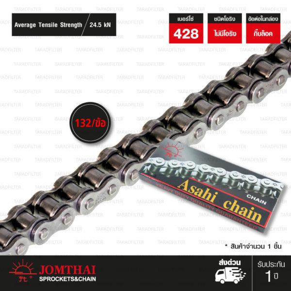 โซ่ JOMTHAI ASAHI Heavy Duty 428-132 ข้อ สีเหล็กติดรถ [ 428-132-HDR-BB-SL ]