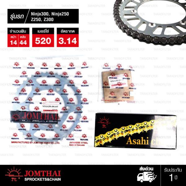 JOMTHAI ชุดโซ่-สเตอร์ Kawasaki Ninja250 / Ninja300 / Z250 / Z300 / Versys 300 | โซ่ X-ring สีเหล็กติดรถ และ สเตอร์สีเหล็กติดรถ [14/44]