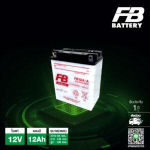FB แบตเตอรี่บิ๊กไบค์ FB12A-A 12V 12Ah ใช้สำหรับมอเตอร์ไซค์ CB400, Z400, XJ400-650 แถมน้ำกรด 2ขวด มูลค่า 100บาท