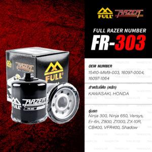 FR-303 ไส้กรองน้ำมันเครื่อง FULL RAZER