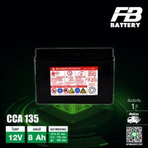 FB แบตเตอรี่ High Performance Maintenance Free แบตแห้ง FTX9-BS 12V 8Ah ใช้สำหรับมอเตอร์ไซค์บิ๊กไบค์ Z250 Z300 Ninja300 Ninja250 TNT300 Z800 Duke200
