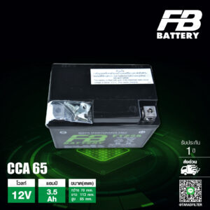 FB แบตเตอรี่ Maintenance Free แบตแห้ง FTZ5S 12V 3.5Ah ใช้สำหรับมอเตอร์ไซค์ Clicki, Scoopyi, Dream, Wave110i, Fino, ฯลฯ