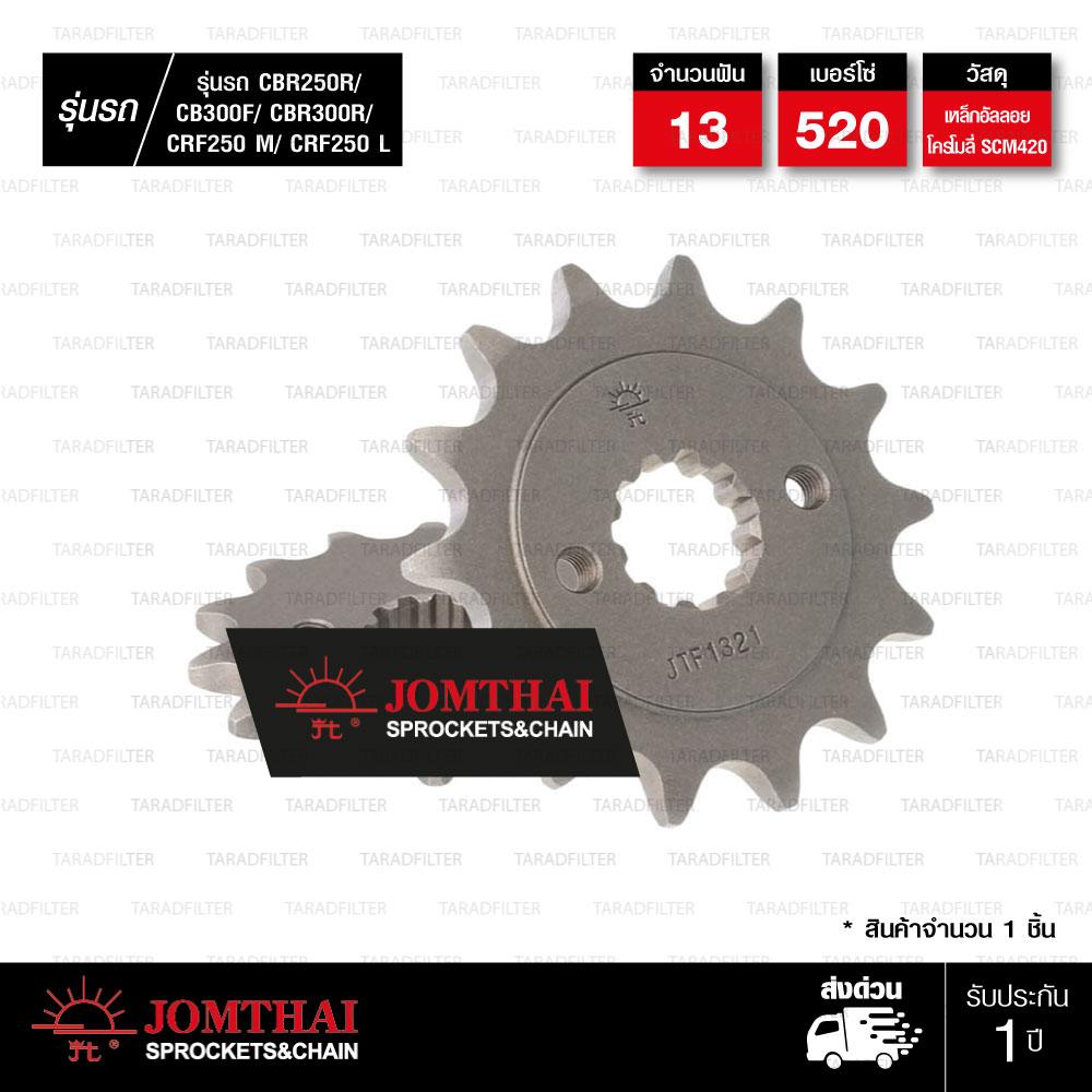 JOMTHAI สเตอร์หน้า 13 ฟัน ใช้สำหรับ CBR250 CB300F CBR300R CRF250