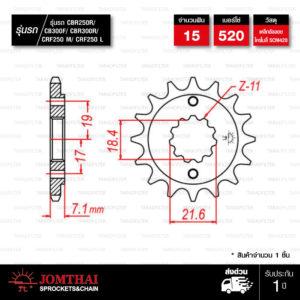 JOMTHAI สเตอร์หน้า 15 ฟัน ใช้สำหรับ CBR250 CB300F CRF250 L/M