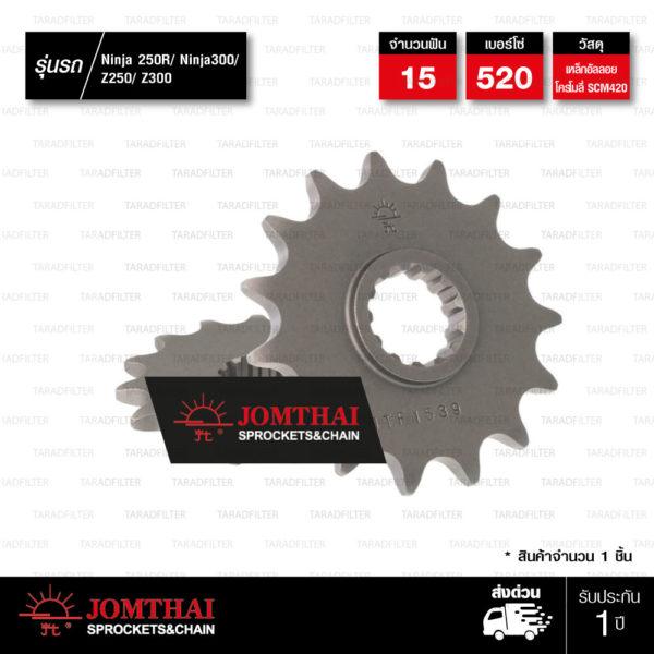 JOMTHAI สเตอร์หน้า 15 ฟัน ใช้สำหรับ NINJA250 NINJA300 Z250 Z300