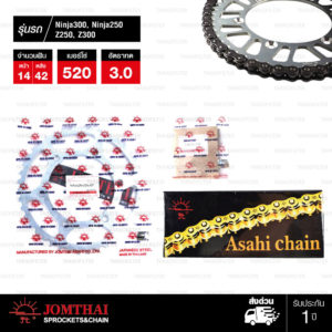 JOMTHAI ชุดโซ่-สเตอร์ Kawasaki Ninja250 / Ninja300 / Z250 / Z300 / Versys 300 | โซ่ X-ring สีเหล็กติดรถ และ สเตอร์สีเหล็กติดรถ [14/42]