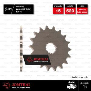 JOMTHAI สเตอร์หน้า 15 ฟัน ใช้สำหรับ NINJA650 VERSYS650 ER6N YZF-R3 MT-03