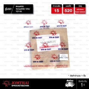 JOMTHAI สเตอร์หน้า 15 ฟัน ใช้สำหรับ NINJA650 VERSYS650 ER6N YZF-R3