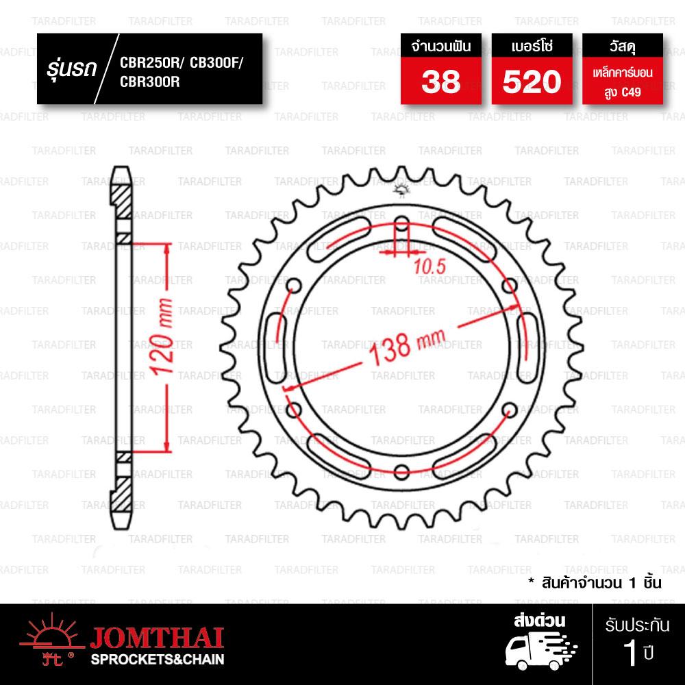 JOMTHAI สเตอร์หลัง 38 ฟัน ใช้สำหรับ CBR250 CBR300 CB300F
