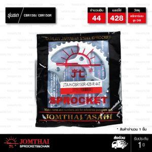 JOMTHAI สเตอร์หลัง 38-45 ฟัน ใช้สำหรับ CBR150i / CBR150r