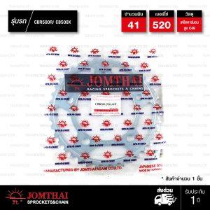 JOMTHAI สเตอร์หลัง 41 ฟัน ใช้สำหรับ CB500X / CBR500