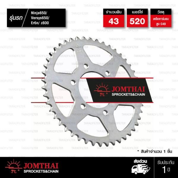 JOMTHAI สเตอร์หลัง 43 ฟัน ใช้สำหรับ NINJA650 VERSYS650 ER6N Z800