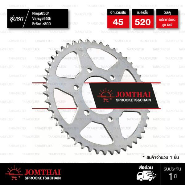 JOMTHAI สเตอร์หลัง 45 ฟัน ใช้สำหรับ NINJA650 VERSYS650 ER6N Z800