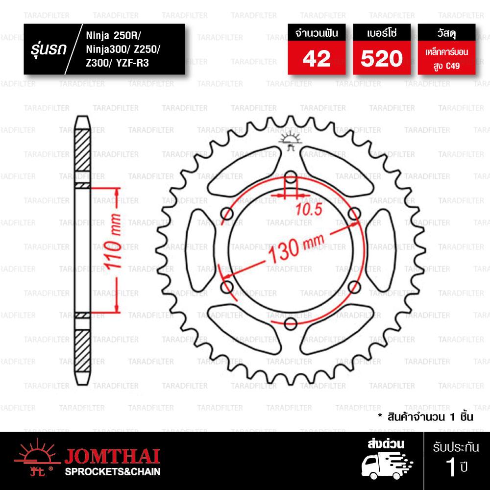 Jomthai สเตอร์หลัง สีเหล็กติดรถ 42 ฟัน ใช้สำหรับ Kawasaki Ninja250 / Ninja300 / Z250 / Z300 Yamaha YZF-R3 [ JTR486 ]