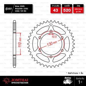 JOMTHAI สเตอร์หลัง 43 ฟัน ใช้สำหรับ NINJA250 NINJA300 Z250 Z300 YZF-R3 MT-03