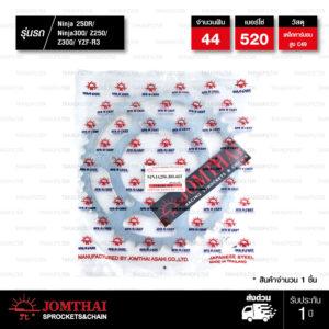 Jomthai สเตอร์หลัง สีเหล็กติดรถ 44 ฟัน ใช้สำหรับ Kawasaki Ninja250 Ninja300 Z250 Z300 Yamaha YZF-R3 [ JTR486 ]
