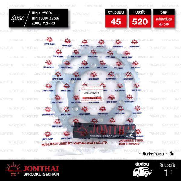 JOMTHAI สเตอร์หลัง 45 ฟัน ใช้สำหรับ NINJA250 NINJA300 Z250 Z300 YZF-R3 MT-03
