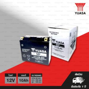YT12B-BS แบตเตอรี่ YUASA 12V/10Ah สำหรับ Ducati, ZX-10R, Triumph Thruxton, Yamaha R1