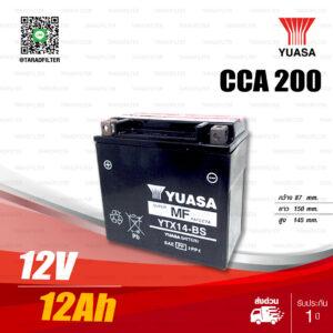 YUASA แบตเตอรี่ High Performance Maintenance Free แบตแห้ง YTX14-BS 12V 12Ah ใช้สำหรับมอเตอร์ไซค์บิ๊กไบค์
