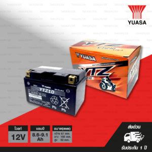 YTZ10 แบตเตอรี่ YUASA 12V/8.6-9.1Ah สำหรับ CB500X, CBR500, CB650F, CBR1000RR