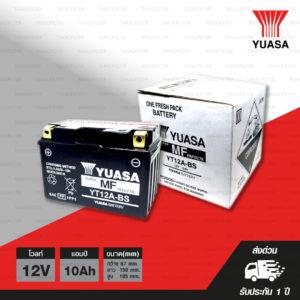 YT12A-BS แบตเตอรี่ YUASA 12V/10Ah สำหรับ Er6n / Ninja650 2012-2016, Hayabusa 1999-2007