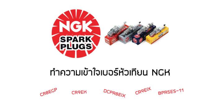 ความหมายเลขหัวเทียน NGK