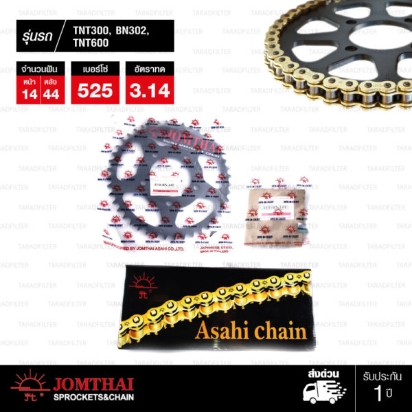 JOMTHAI ชุดโซ่-สเตอร์ BENELLI TNT300 / BN302 / TNT600 / BN600i | โซ่ X-ring สีทอง-ทอง และ สเตอร์สีดำ [14/44]