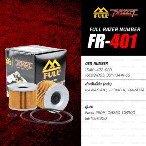 FR-401 ไส้กรองน้ำมันเครื่อง FULL RAZER