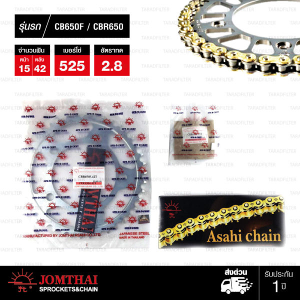 JOMTHAI ชุดโซ่-สเตอร์ Honda CB650F CBR650 | โซ่ X-ring สีทอง และ สเตอร์สีเหล็กติดรถ [15/42]
