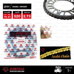 JOMTHAI ชุดโซ่-สเตอร์ Honda CB500X CBR500 CB500F | โซ่ X-ring สีเหล็กติดรถ และ สเตอร์สีเหล็กติดรถ [15/41]