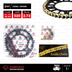 JOMTHAI ชุดโซ่-สเตอร์ Honda CB500X CBR500 CB500F | โซ่ X-ring สีทอง และ สเตอร์สีดำ [15/41]