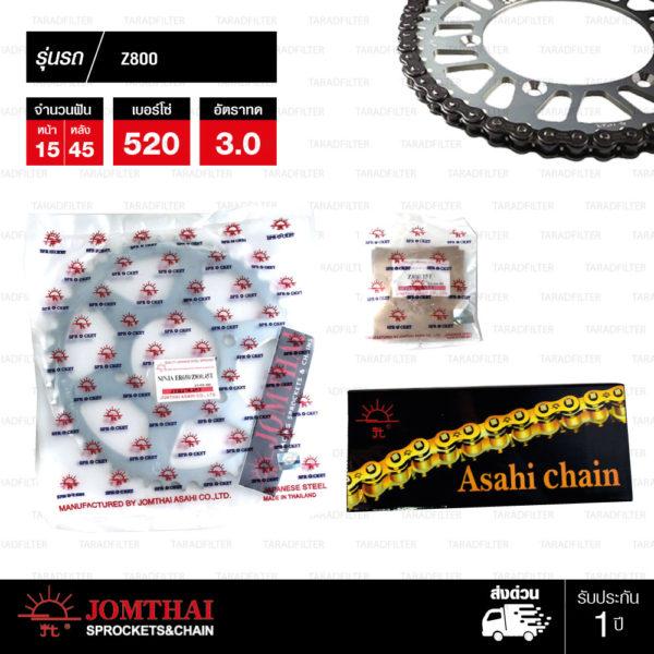 JOMTHAI ชุดโซ่-สเตอร์ Kawasaki Z800 | โซ่ ZX-ring สีเหล็กติดรถ และ สเตอร์สีเหล็กติดรถ [15/45]