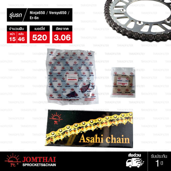 JOMTHAI ชุดโซ่-สเตอร์ Kawasaki ER6N / Ninja650 / Versys650 / ER6F | โซ่ X-ring สีเหล็กติดรถ และ สเตอร์สีเหล็กติดรถ [15/46]