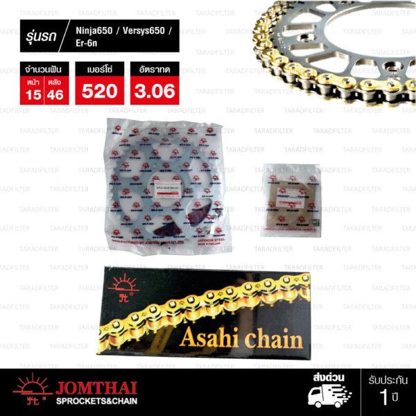 JOMTHAI ชุดโซ่-สเตอร์ Kawasaki ER6N / Ninja650 / Versys650 / ER6F / Ninja400 | โซ่ X-ring สีทอง และ สเตอร์สีเหล็กติดรถ [15/46]