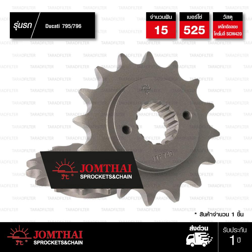 JOMTHAI สเตอร์หน้า 15 ฟัน ใช้สำหรับ M795 / M796