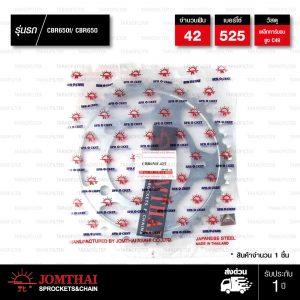 JOMTHAI สเตอร์หลัง 42 ฟัน ใช้สำหรับ CB650F CBR650
