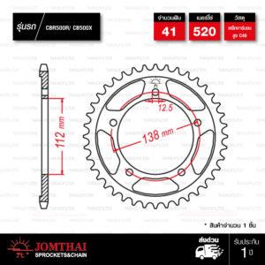 Jomthai สเตอร์หลังสีเหล็ก 41 ฟัน ใช้สำหรับมอเตอร์ไซค์ Honda CB500X / CBR500R [ JTR1316 ]